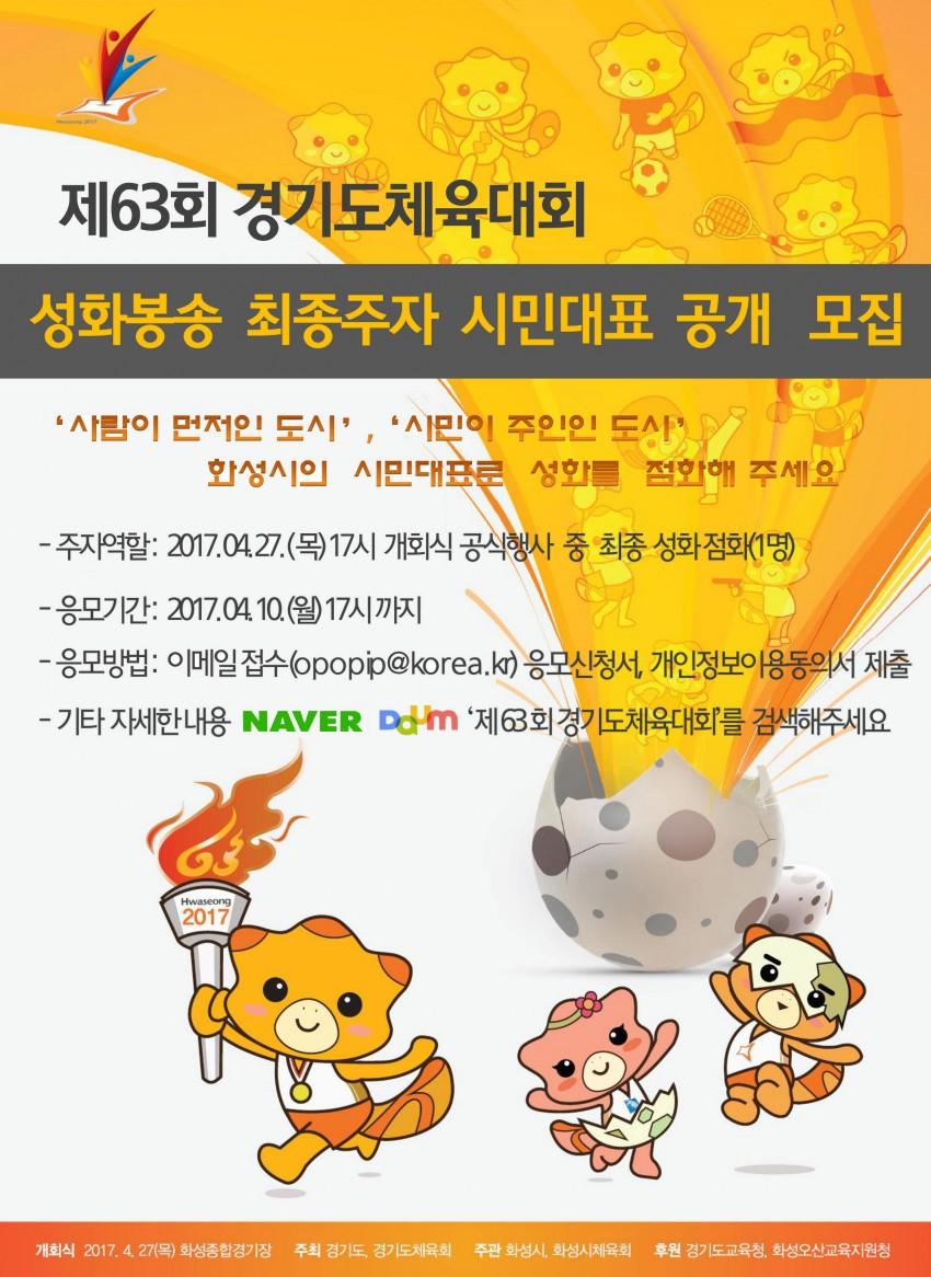 3. 성화봉송 최종주자 시민대표 공개모집 홍보물.jpg